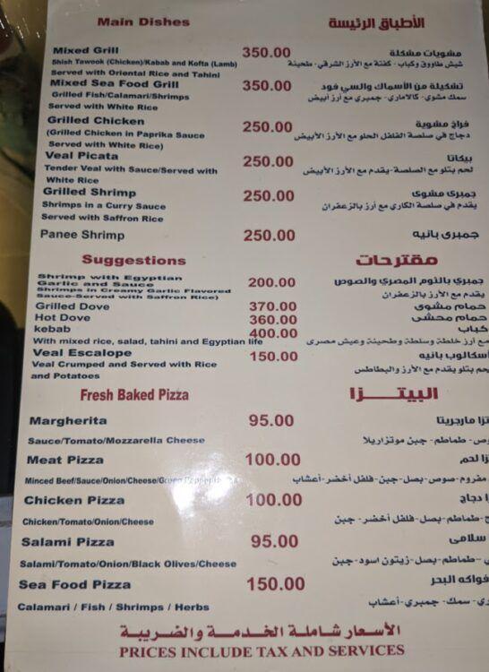 dinner menu at best view pyramids hotel restaurant
